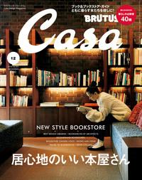 Casa BRUTUS (カーサ ブルータス) 2016年 12月号 [居心地のいい 本屋さん。]