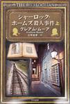 シャーロック・ホームズ殺人事件 上-電子書籍