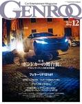 GENROQ 2015年12月号-電子書籍
