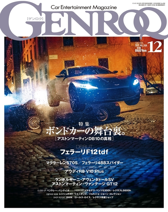 GENROQ 2015年12月号拡大写真