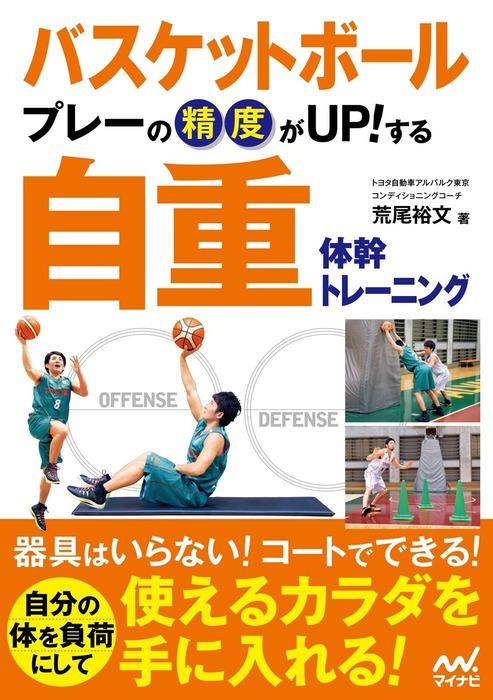 バスケットボール プレーの精度がUP!する 自重体幹トレーニング拡大写真