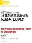 社員が結果を出せる「仕組み」とは何か(インタビュー)-電子書籍