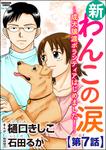 新わんこの涙~成犬譲渡ボランティアはじめました!~(分冊版) 【第7話】-電子書籍