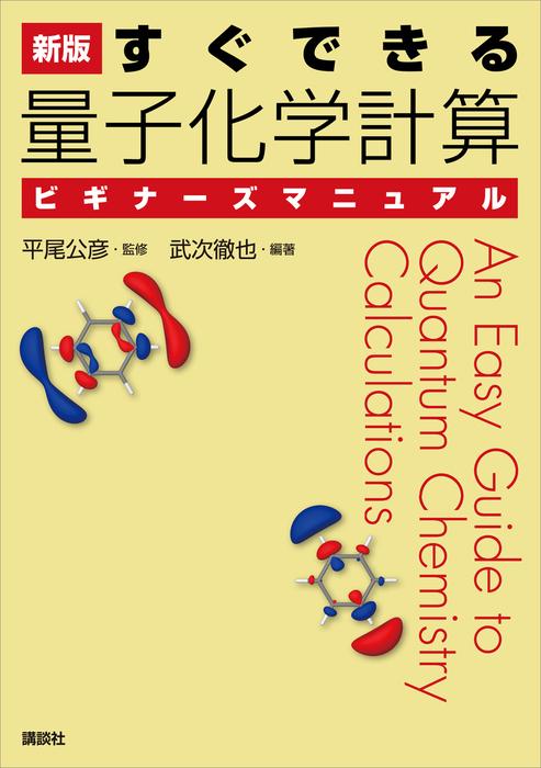新版 すぐできる 量子化学計算ビギナーズマニュアル拡大写真