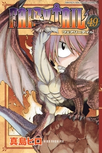FAIRY TAIL(49)-電子書籍