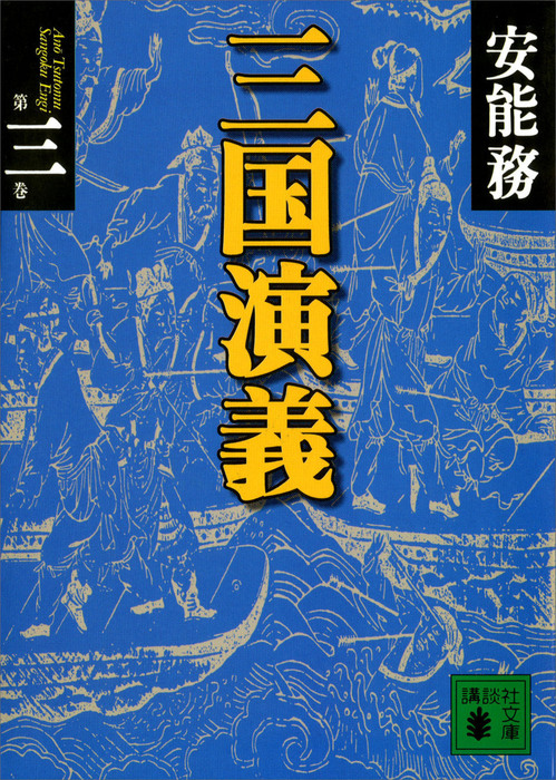 三国演義 第三巻-電子書籍-拡大画像