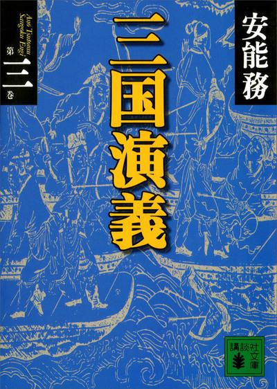 三国演義 第三巻-電子書籍