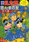 落第忍者乱太郎公式キャラクターブック 忍たまの友 天之巻-電子書籍
