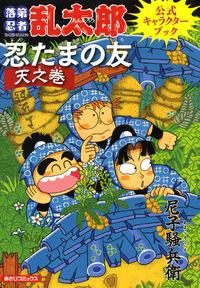 落第忍者乱太郎公式キャラクターブック 忍たまの友 天之巻
