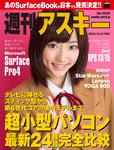 週刊アスキー No.1050 (2015年10月27日発行)-電子書籍