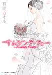 サムシング・フォー ~4人の花嫁、4つの謎~-電子書籍