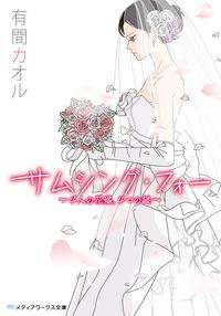 サムシング・フォー ~4人の花嫁、4つの謎~
