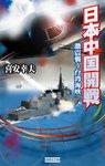日本中国開戦 激震襲う台湾海峡-電子書籍