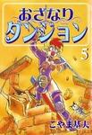 おざなりダンジョン 5巻-電子書籍