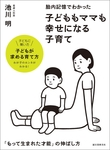 胎内記憶でわかった 子どももママも幸せになる子育て-電子書籍