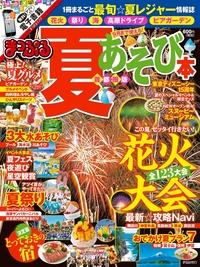 まっぷる 夏あそび本 首都圏版-電子書籍