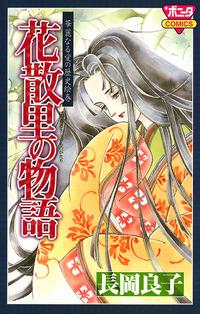 華麗なる愛の歴史絵巻(2) 花散里の物語