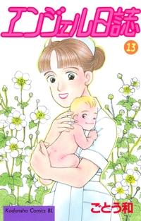 エンジェル日誌(13)-電子書籍
