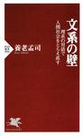 文系の壁 理系の対話で人間社会をとらえ直す-電子書籍