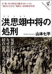 洪思翊中将の処刑-電子書籍