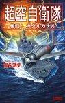 超空自衛隊 奪回!ガダルカナル-電子書籍