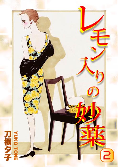 レモン入りの妙薬(2)拡大写真
