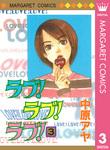ラブ!ラブ!ラブ! 3-電子書籍