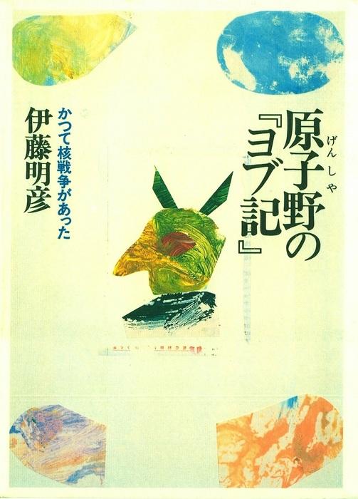 原子野の『ヨブ記』拡大写真