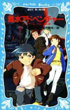 「カードゲームクロニクル(講談社青い鳥文庫)」シリーズ