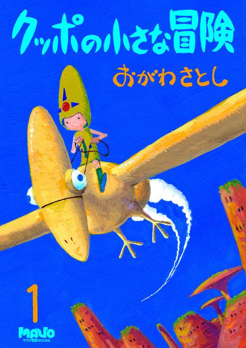 クッポの小さな冒険1-電子書籍-拡大画像