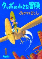クッポの小さな冒険(マヴォ電脳Books)