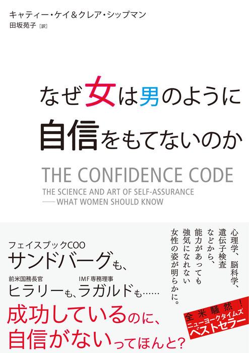なぜ女は男のように自信をもてないのか拡大写真