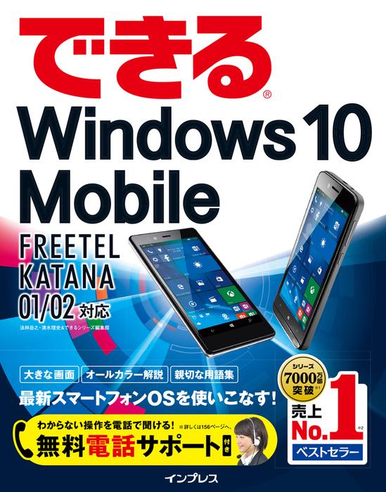できるWindows 10 Mobile FREETEL KATANA 01/02対応拡大写真