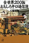 全世界200国 おもしろ辛口通信簿 歴史・国民性・文化の真実-電子書籍