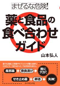 まぜるな危険!薬と食品の食べ合わせガイド-電子書籍
