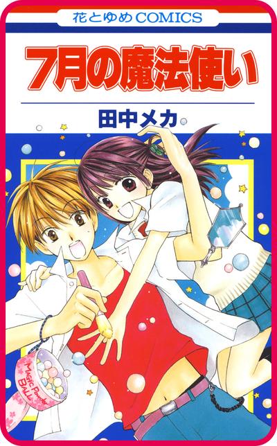 【プチララ】7月の魔法使い story03-電子書籍