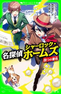 名探偵シャーロック・ホームズ 四つの署名-電子書籍