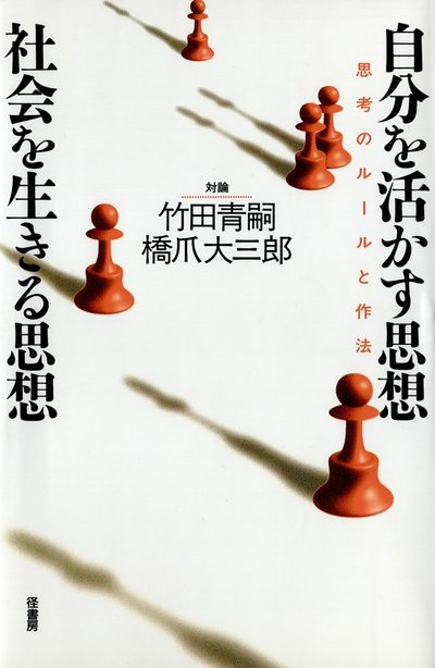 自分を活かす思想・社会を生きる思想  思考のルールと作法 対論-電子書籍