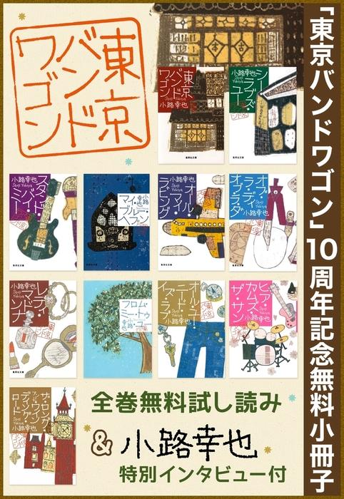 【無料】「東京バンドワゴン」10周年記念小冊子-電子書籍-拡大画像