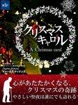 クリスマス・キャロル-電子書籍