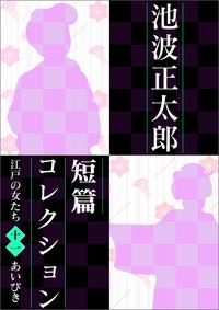 池波正太郎短編コレクション11あいびき 江戸の女たち