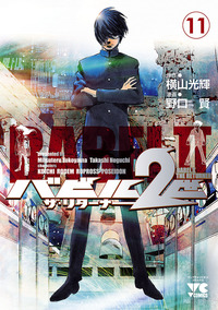 バビル2世 ザ・リターナー 11