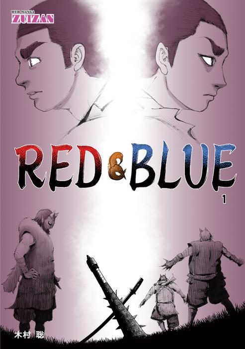 RED&BLUE1拡大写真