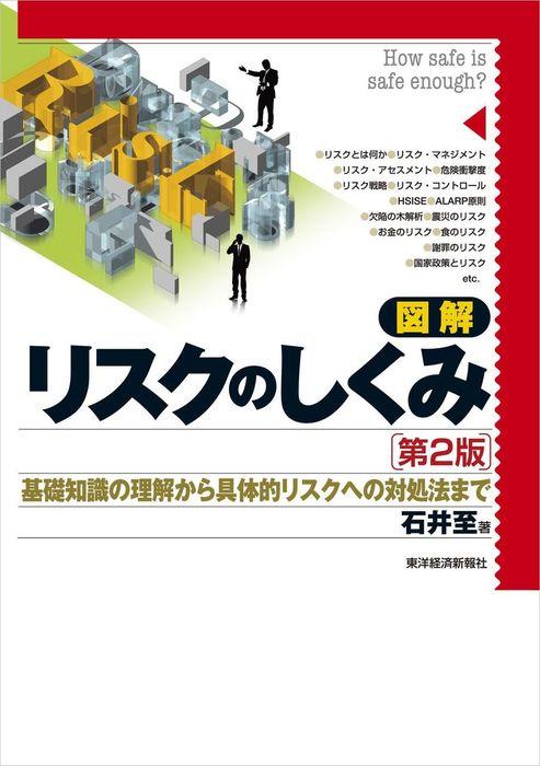 図解 リスクのしくみ(第2版) 基礎知識の理解から具体的リスクへの対処法まで拡大写真