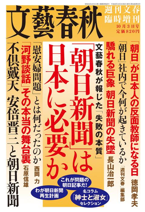 週刊文春臨時増刊「朝日新聞」は日本に必要か拡大写真