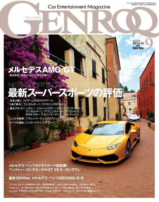 GENROQ 2014年9月号拡大写真