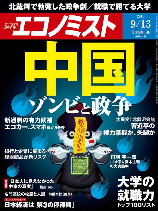 週刊エコノミスト (シュウカンエコノミスト) 2016年09月13日号-電子書籍-拡大画像