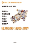 経済政策の射程と限界-電子書籍