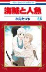 海賊と人魚 6.5巻 【電子版限定】-電子書籍