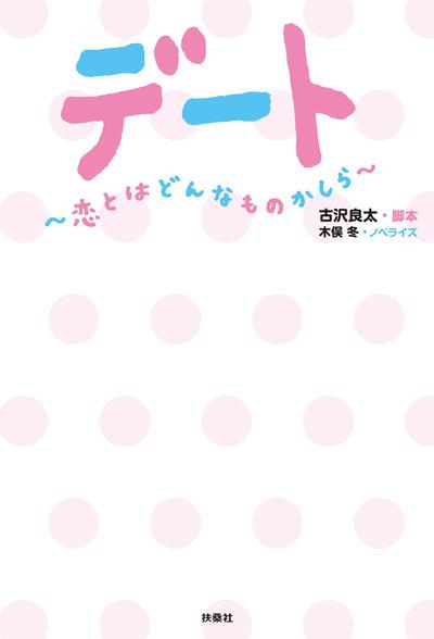 デート ~恋とはどんなものかしら~-電子書籍